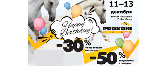 birthday prokoni shop